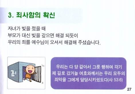 51-3 죄 사함이 확신.jpg