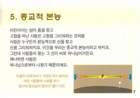 05 종교적 본능.jpg