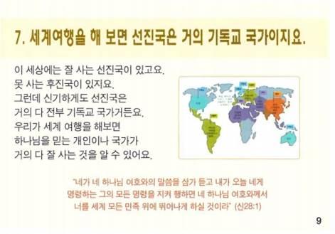 07-2 세계여행을 해보면 선진국은 거의 기독교국가이지요.jpg