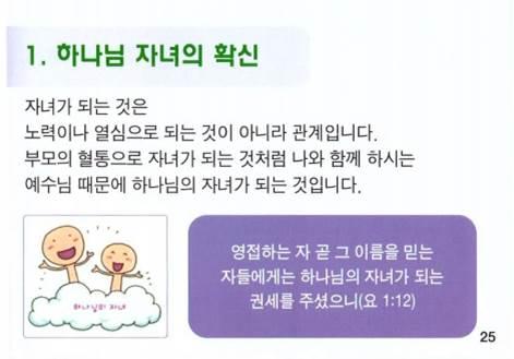 51-1 하나님 자녀의 확신.jpg